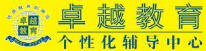 广州卓越教育培训中心