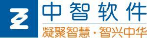 广州市中智软件开发有限公司