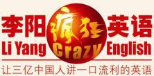 广州越秀区李阳外语培训中心