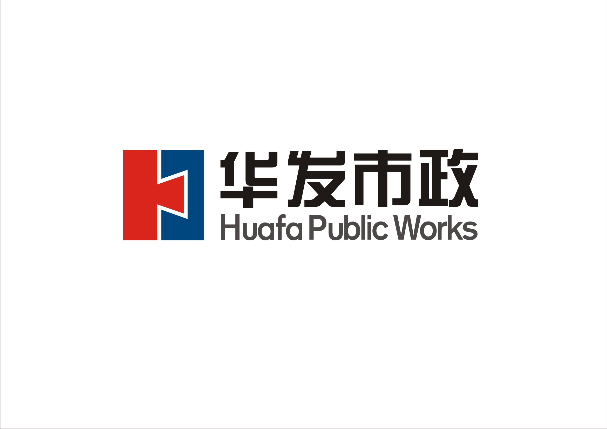 珠海华发市政综合服务有限公司
