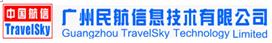 广州民航信息技术有限公司