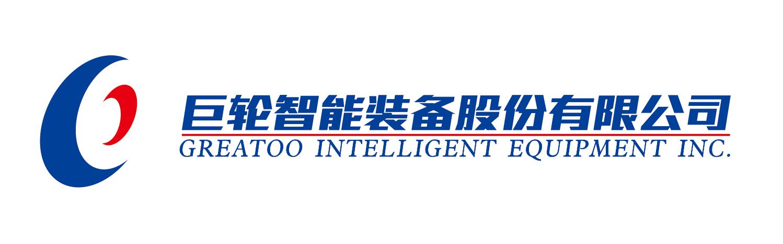 巨轮智能装备股份有限公司