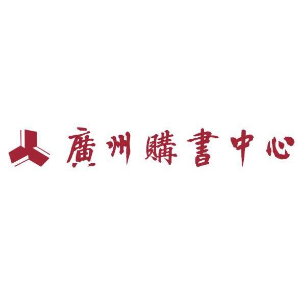 广州购书中心有限公司