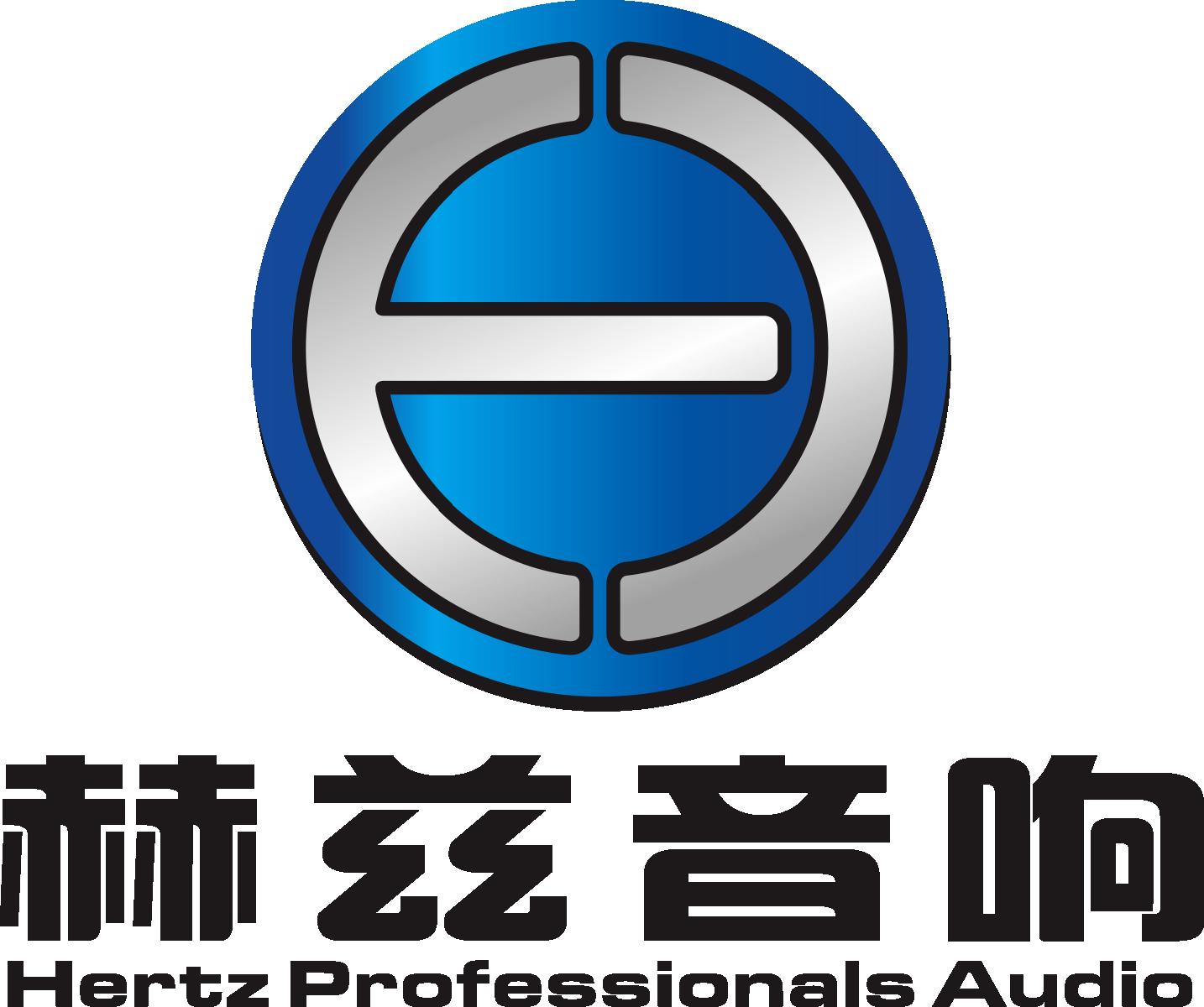 广州市赫兹音响有限公司