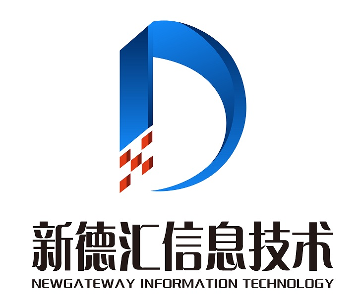 珠海市新德汇信息技术有限公司