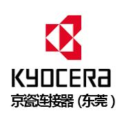 京瓷连接器(东莞)有限公司