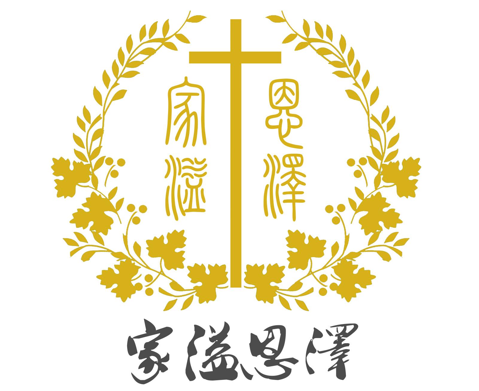 中山市家恩教育咨询中心