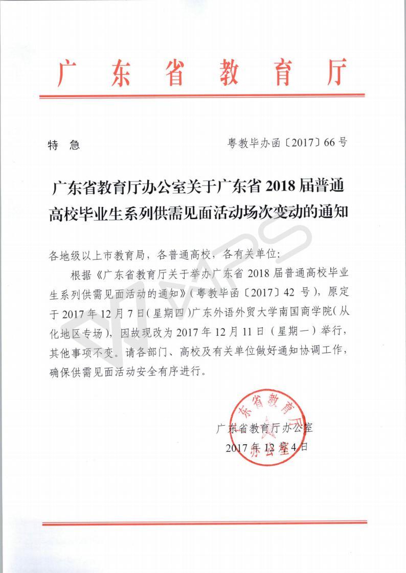 广东省教育厅办公室关于广东省2018届普通高校毕业生系列供需见面活动场次变动的通知_br__01.jpg