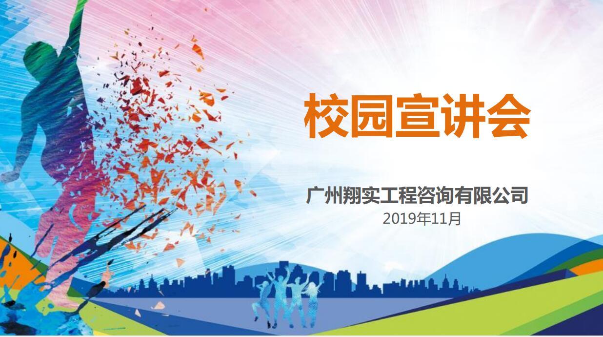 广东翔实工程咨询有限公司校园宣讲