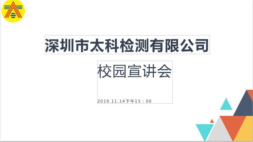 深圳市太科检测有限公司