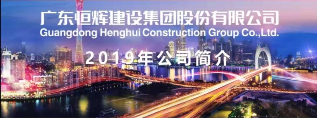 企业宣讲----广东恒辉建设集团股份有限公司