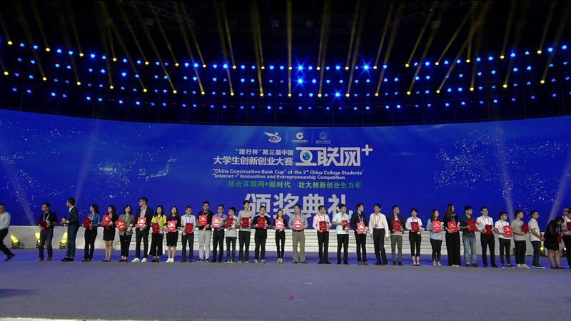 """勇夺银奖,第三届中国""""互联网+""""大赛广交院学子载誉归来"""