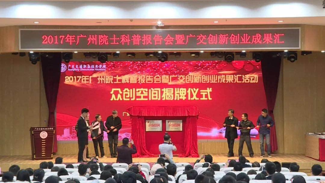 2017年广州院士科普报告会暨广交创新创业成果汇成功举办