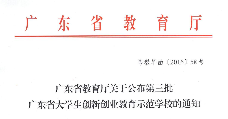 广东省教育厅关于公布第三批广东省大学生创新创业教育示范学校的通知