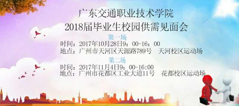 广东交通职业技术学院2018届毕业生校园供需见面会 邀请函