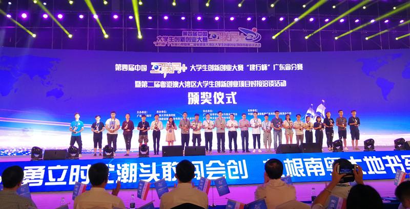 """我校学子积极参加第四届中国""""互联网+""""大学生创新创业大赛系列活动并获佳绩"""