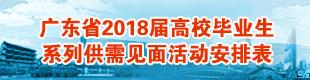 广东省2018届毕业生系列供需见面活动安排表