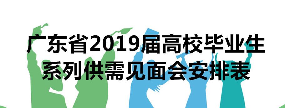 广东省2019届毕业生系列供需见面活动安排表