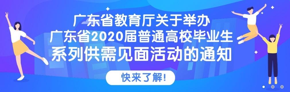 广东省2020届普通高校毕业生系列供需见面活动安排表