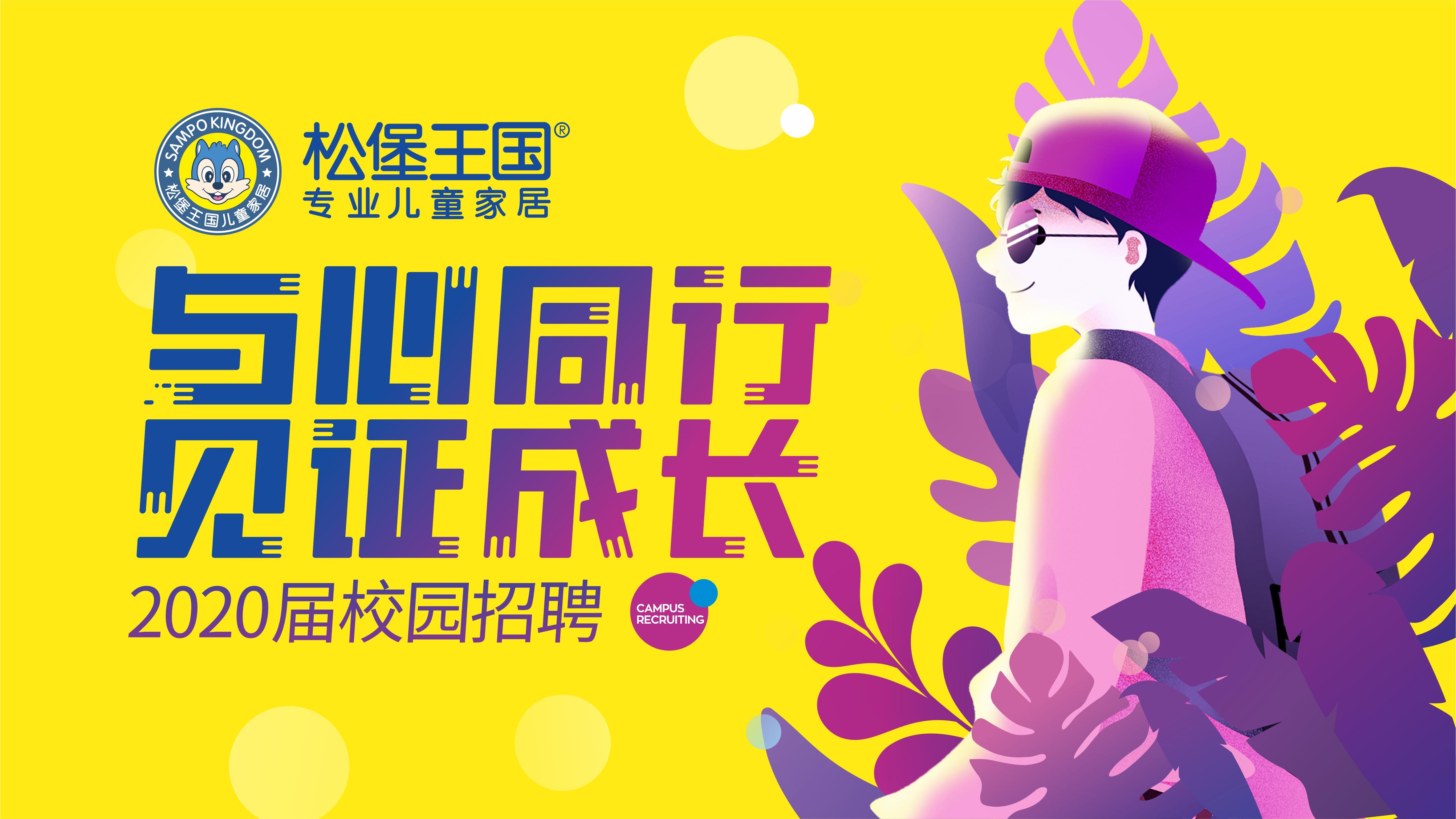 深圳市松堡王国家居有限公司宣讲会