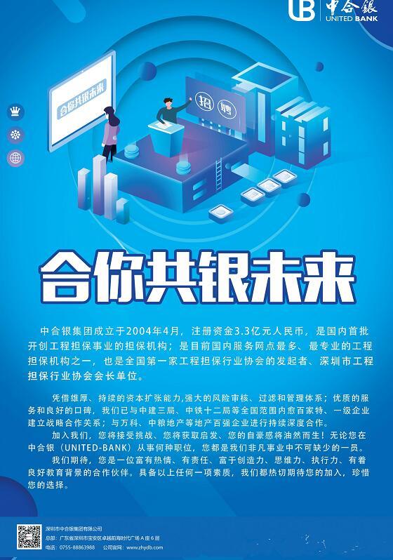 深圳市中合银融资担保有限公司2020届宣讲会