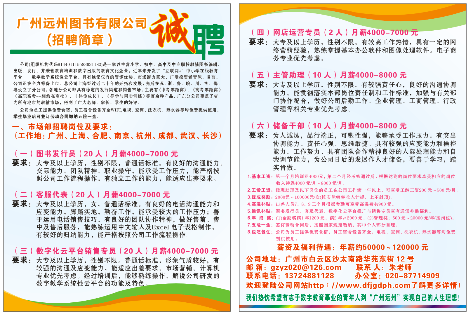 广州远州图书有限公司宣讲会