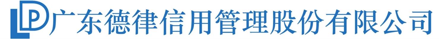 广东德律信用管理股份有限公司宣讲会
