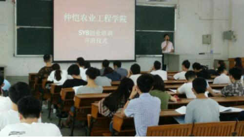 2016年SYB创业培训课程顺利开班