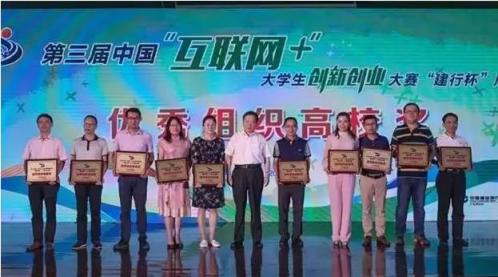 """我校在第三届中国""""互联网+""""大学生创新创业大赛""""建行杯""""广东省分赛中喜获佳绩"""