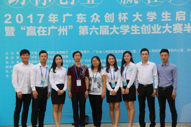 """我校蝴蝶梦创业团队在""""赢在广州""""第六届大学生创业大赛中喜获佳绩"""