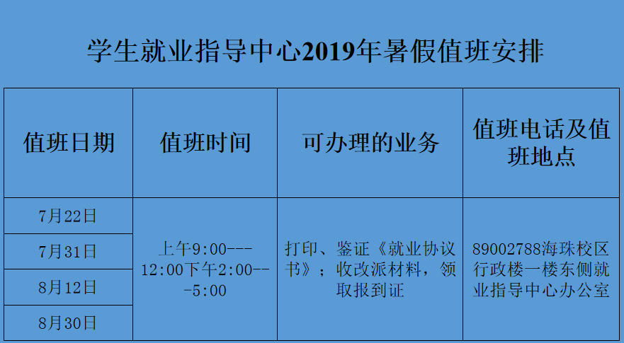 2019年暑假值班安排表