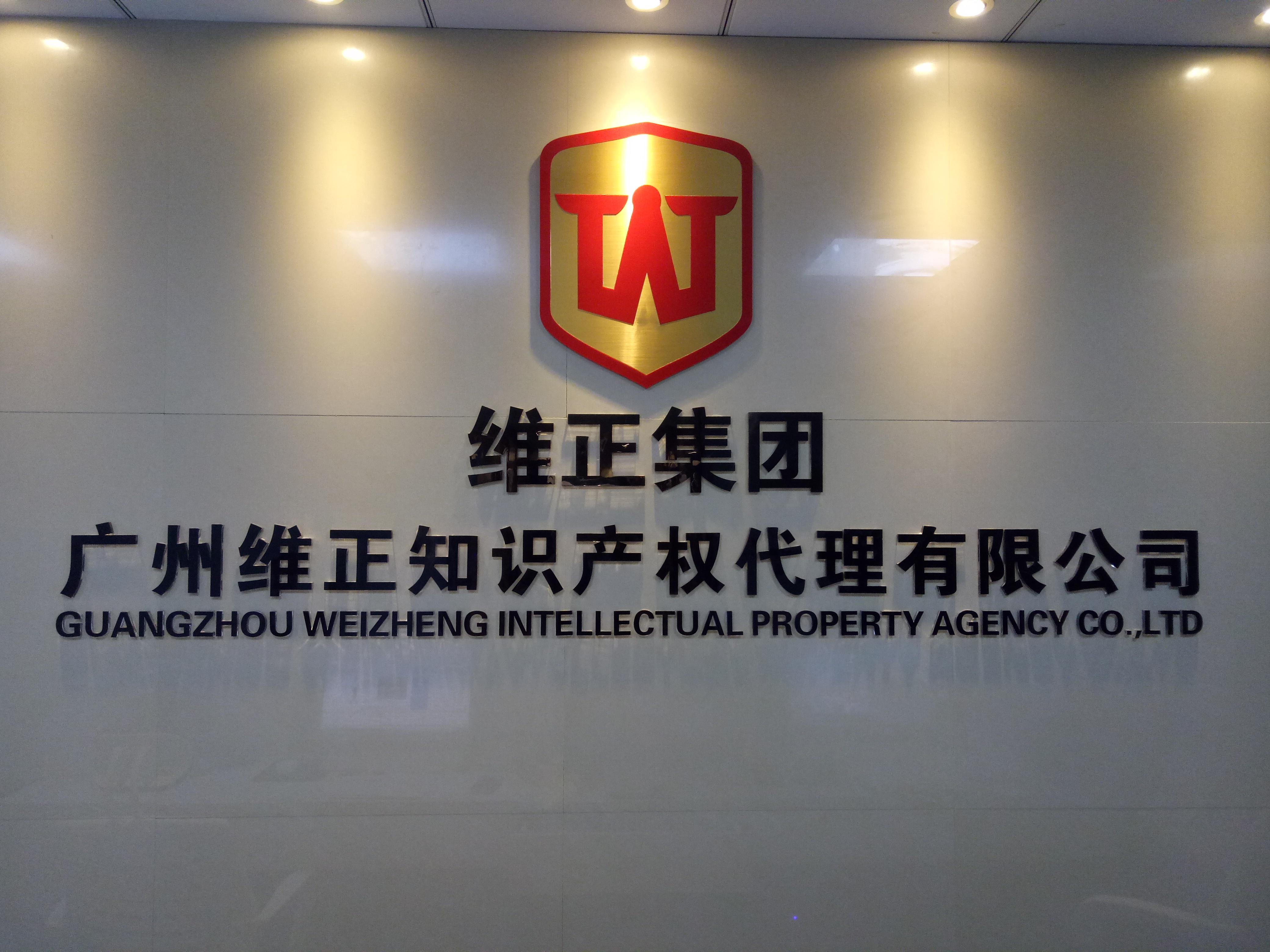 广州维正知识产权代理有限公司宣讲会
