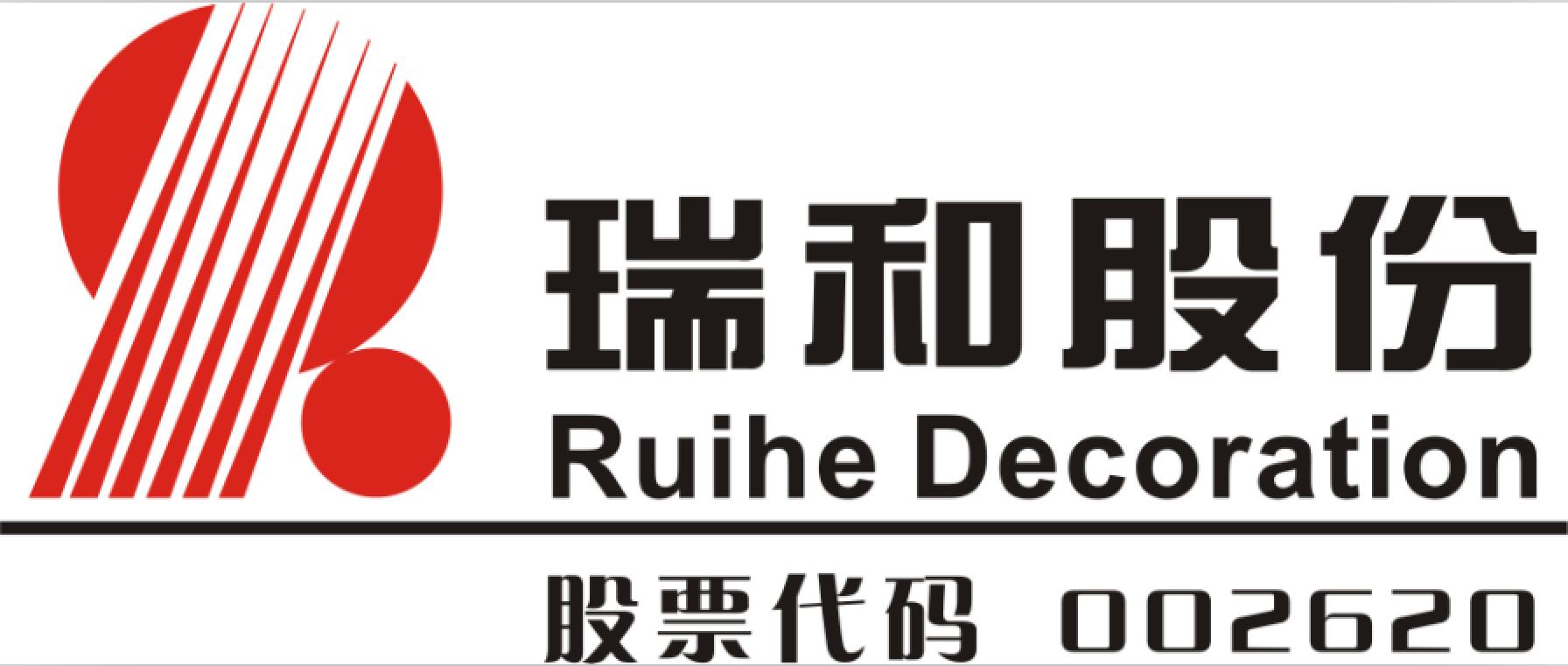 深圳瑞和建筑装饰股份有限公司宣讲会