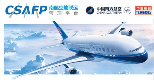 广州民航信息技术有限公司宣讲会