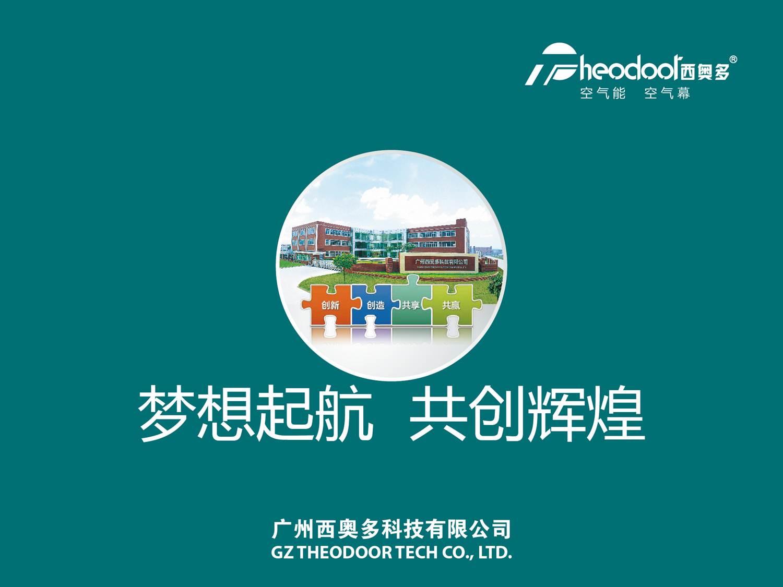 广州西奥多科技有限公司宣讲会
