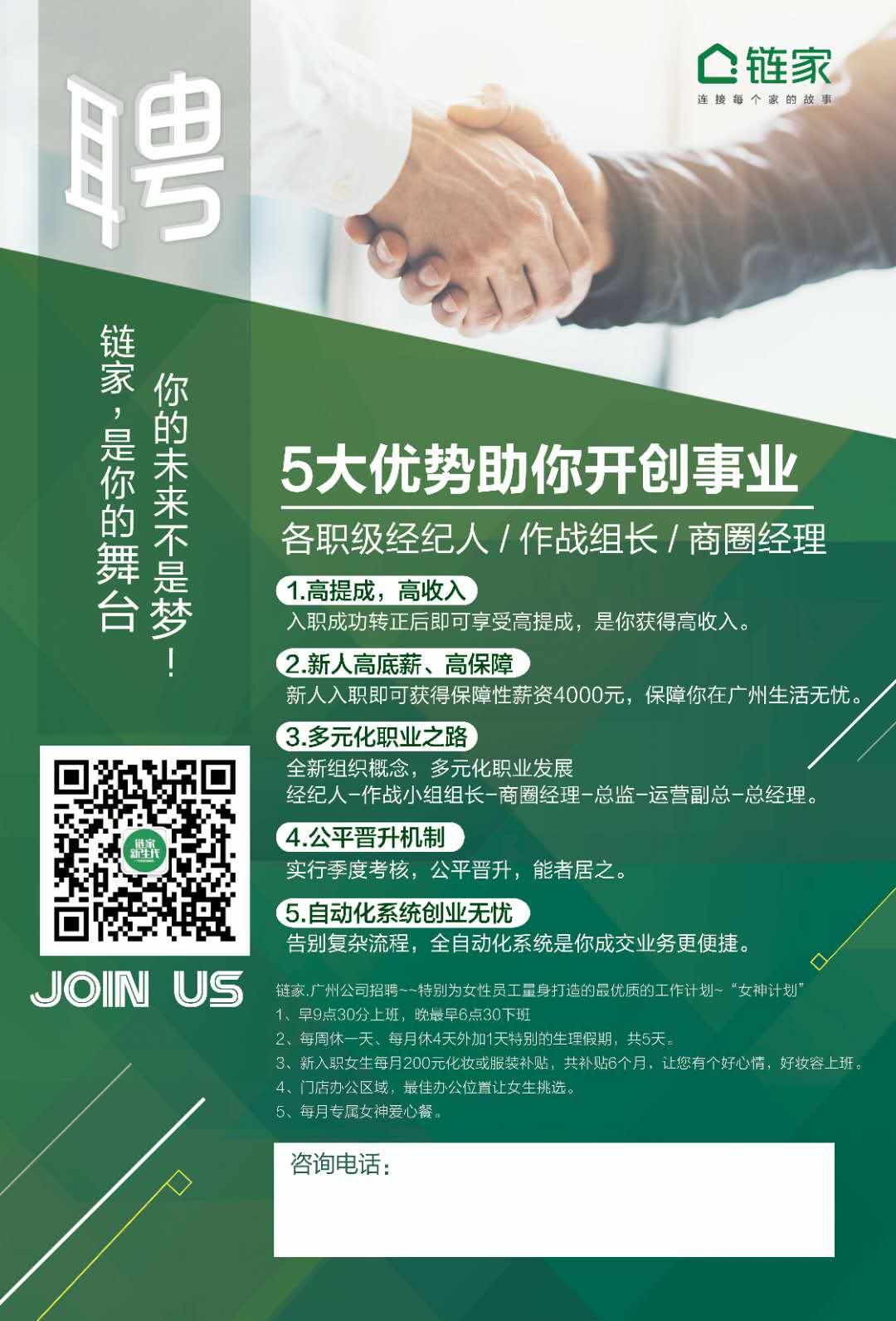 广州市链家房地产代理有限公司宣讲会