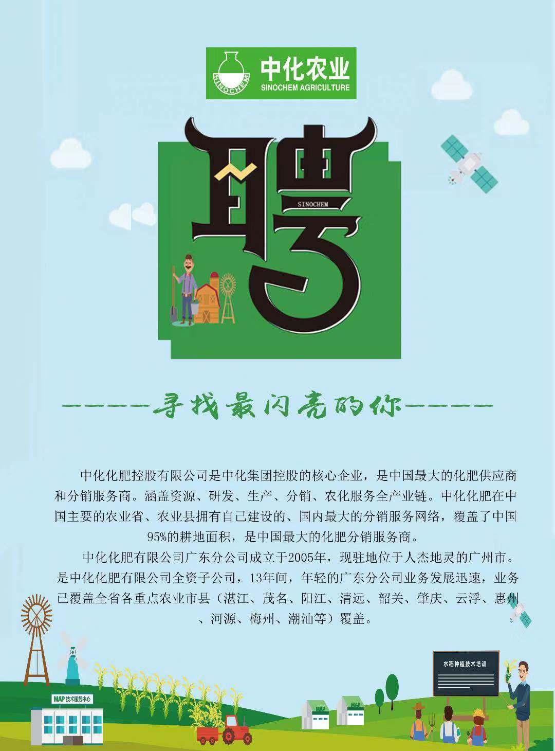 中化化肥有限公司广东分公司宣讲会