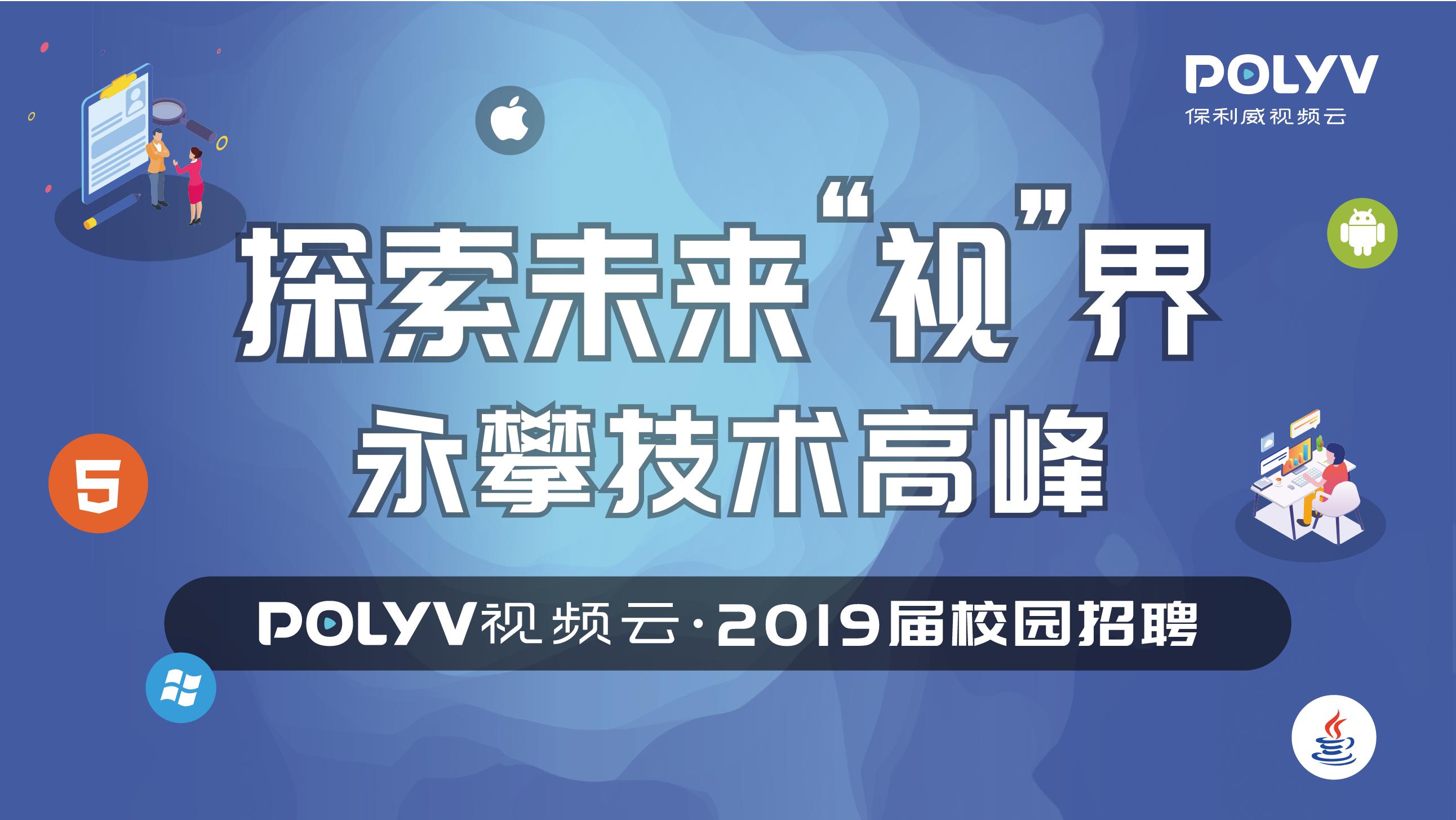 """探索未来""""视""""界 ▎POLYV保利威视频云2019届校园春季招聘"""
