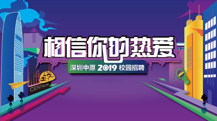 中原地产代理(深圳)有限公司宣讲会
