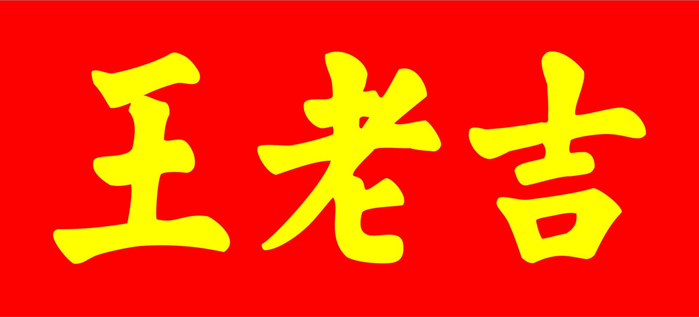 广州王老吉大健康产业有限公司宣讲会