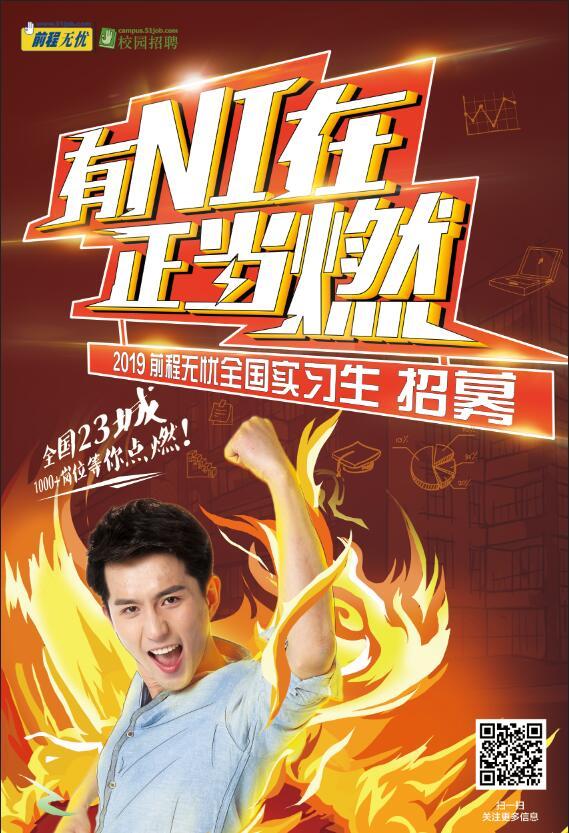 前锦网络信息技术(上海)有限公司广州分公司宣讲会
