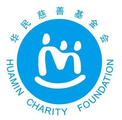 华民慈善基金会2017年大学生就业扶助项目说明会