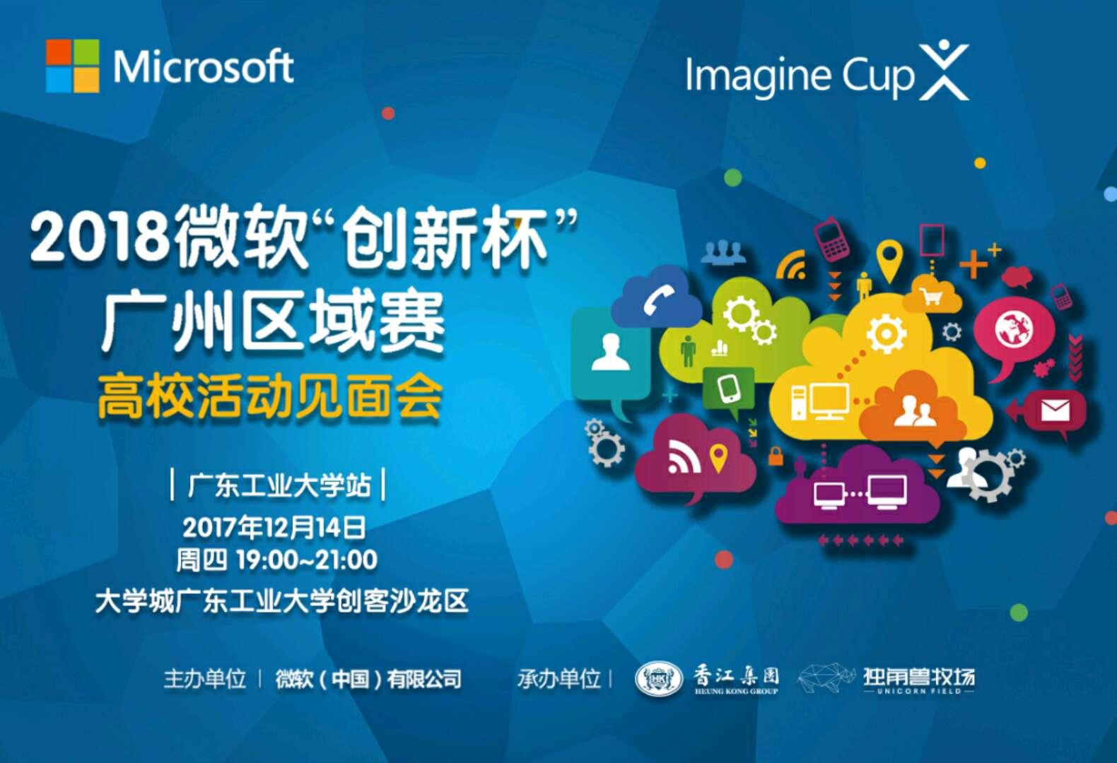微软Azure云与人工智能技术分享