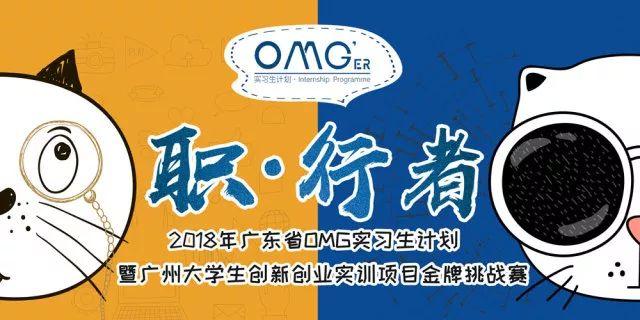 (龙洞校区)2018广东省OMG实习生招聘及职场公开课