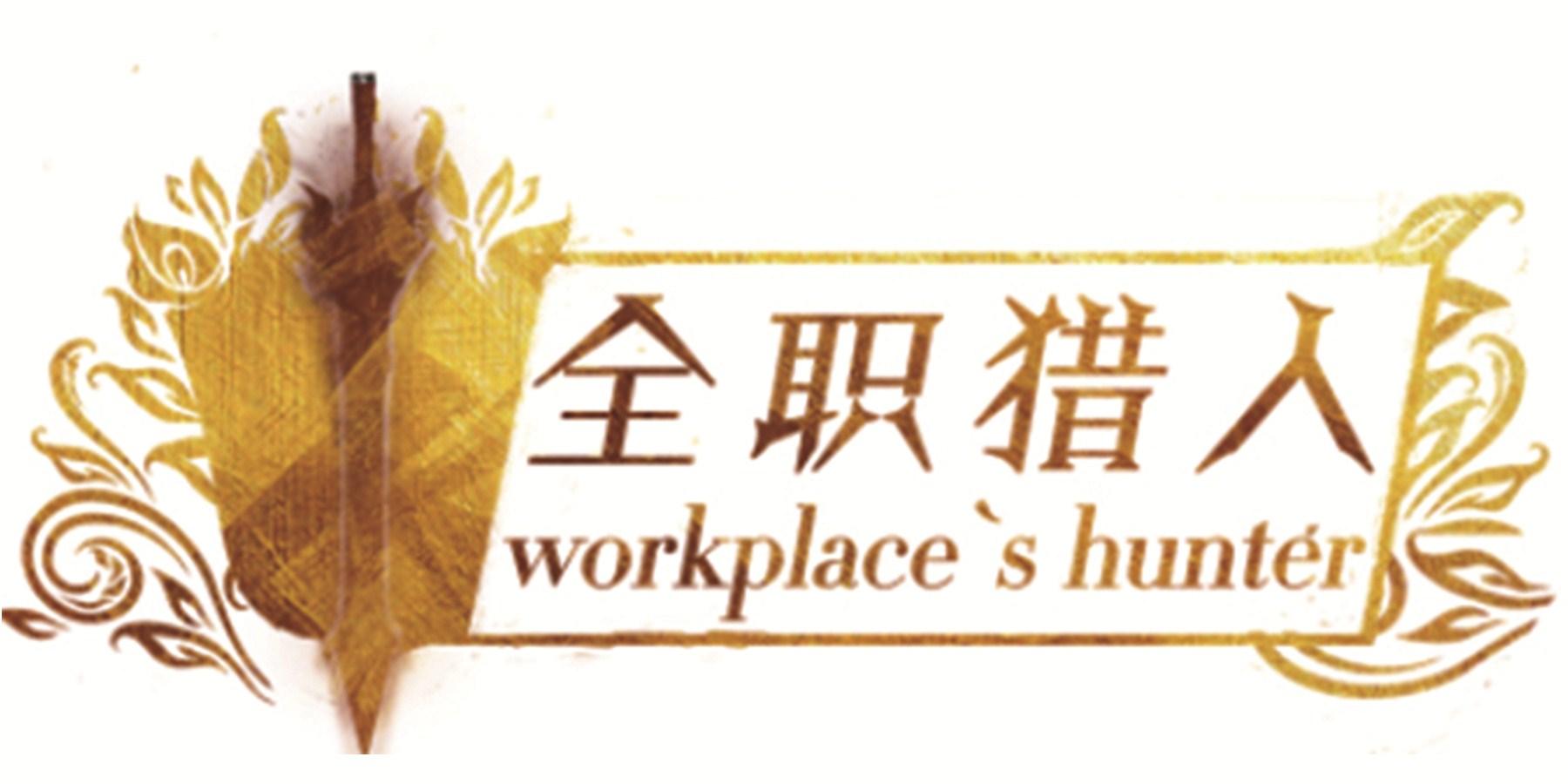 """就业文化节——""""全职猎人""""职场争霸赛"""