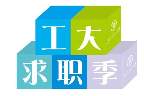 就业文化节——就业指导服务开放日