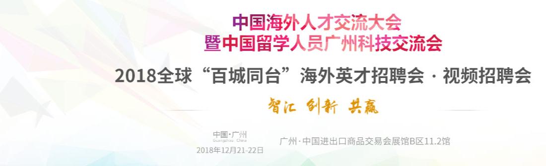 """2018年海交会全球""""百城同台""""大学生双选招聘会"""