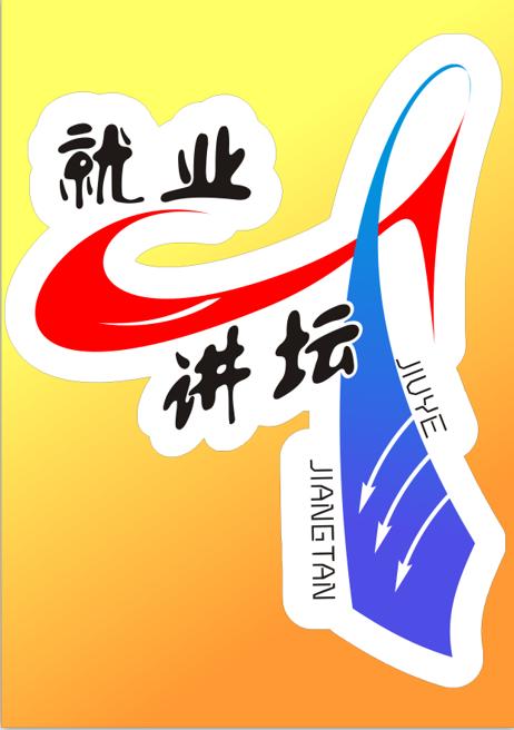 就业讲坛第190讲——新时代、新思想、新征程——广东电力改革路径及发展方向