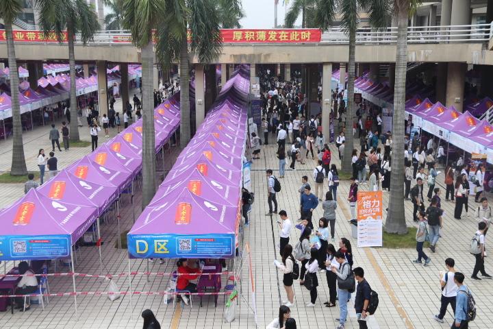 我校成功举办广东省2019届普通高校毕业生系列供需见面活动(综合类专场)