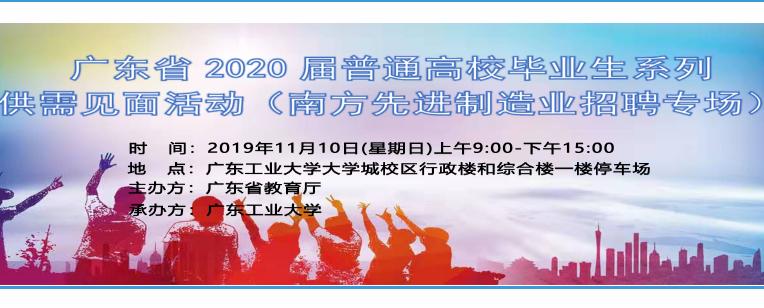 广东省2020届高校毕业生供需见面会 南方先进制造业专场在我校顺利举办